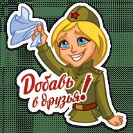 Набор стикеров «В Окопе»