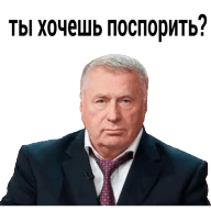 Набор стикеров «Владимир Вольфович Ж»