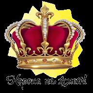 Набор стикеров «Королевское Высочество»