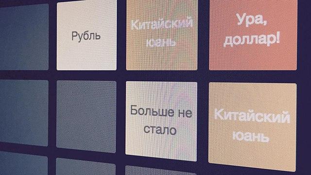 Игра в Telegram «От рубля!»