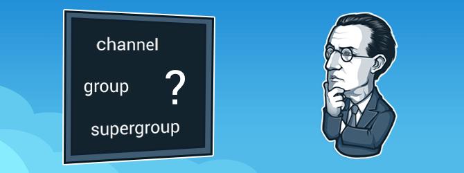 В чем разница между каналом, группой и супергруппой в Телеграмме