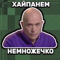 Набор стикеров «DruzhkoSHOW»