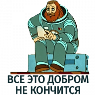 Набор стикеров «Тайна третьей планеты»