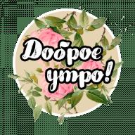 Набор стикеров «Roses»