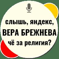 Набор стикеров «Слышь Яндекс запросы»