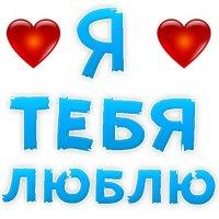 Набор стикеров «Я тебя ЛЮБЛЮ»